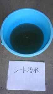 シートから出る汚水